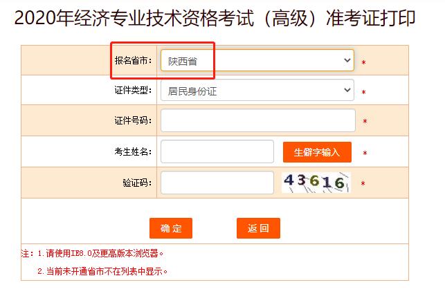 2020年陕西高级经济师准考证打印入口正式开通