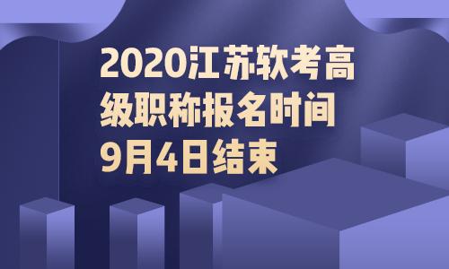 2020江苏软考高级职称报名时间9月4日17:00结束