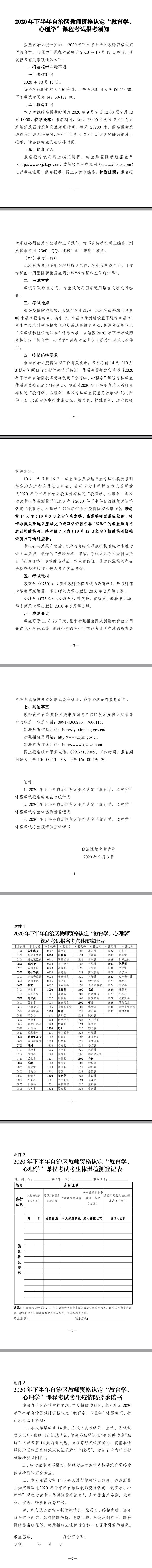 2020年下半年新疆教师资格证考试报名通知