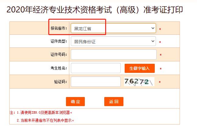 2020年黑龙江高级经济师准考证打印入口正式开通