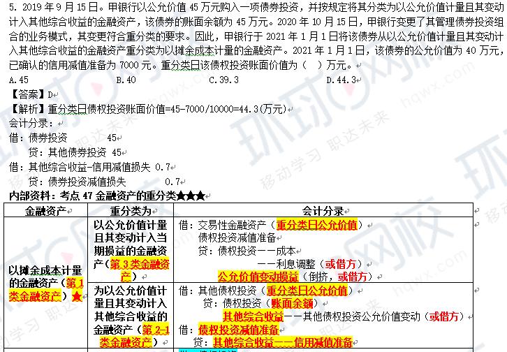 2020年中级会计职称《中级会计实务》考试真题答案解析(9月6日考生回忆版):单选题