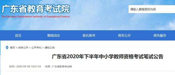 2020年下半年广东教师资格证笔试报名公告