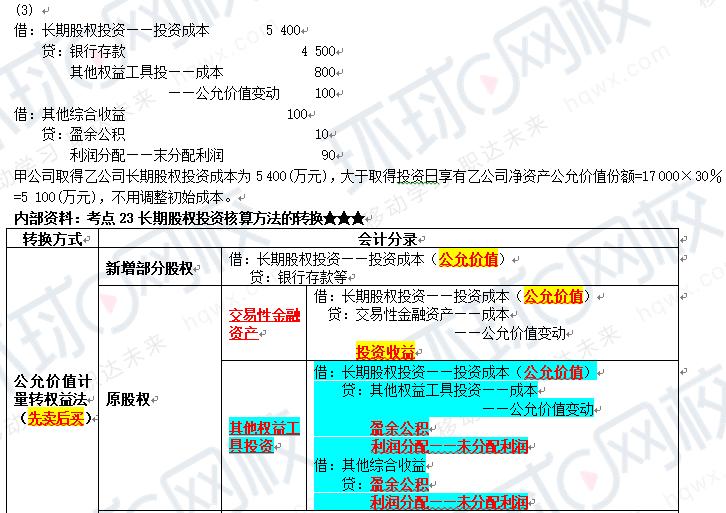 2020年中级会计职称《中级会计实务》考试真题答案解析(9月6日考生回忆版):综合题