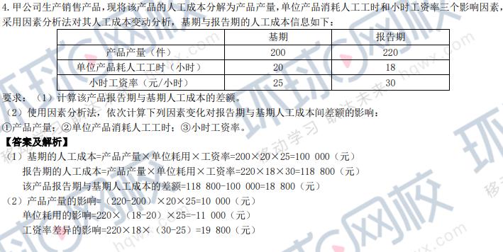 2020年中级会计职称考试《财务管理》真题答案解析(9月5日考生回忆版):计算分析题