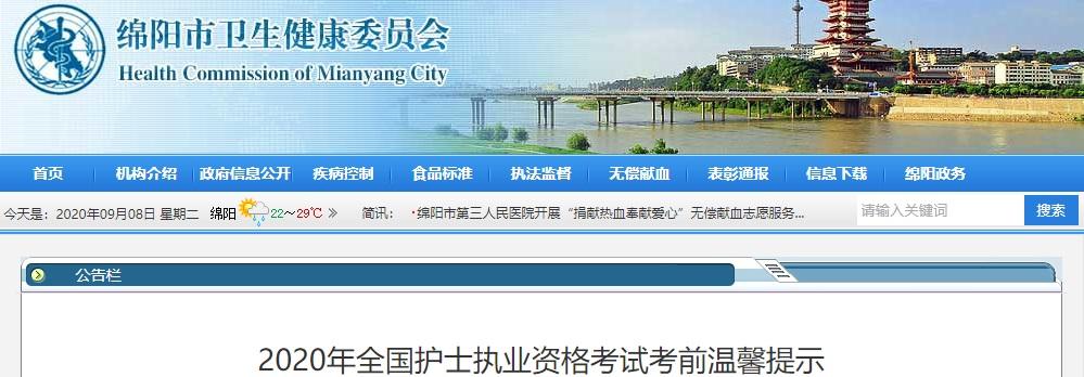 2020年四川绵阳护士执业资格考试考前温馨提示