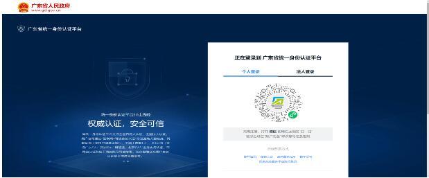 广东2020年二级建造师资格考试网上报名操作流程汇总