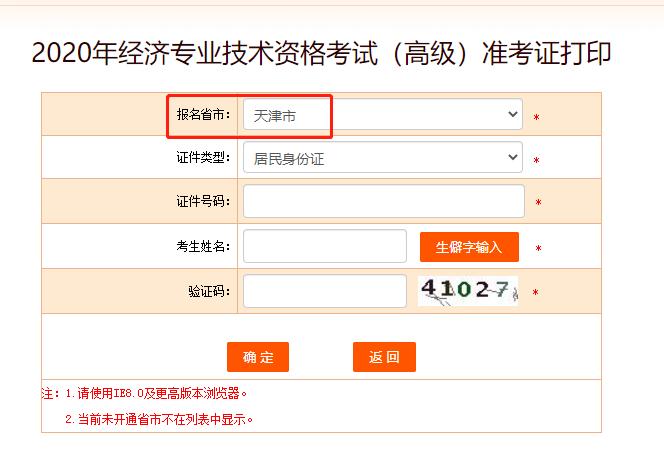 2020年天津高级经济师考试准考证打印入口正式开通
