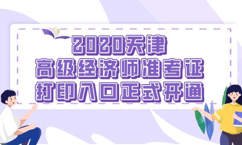 2020天津高级经济师准考证打印入口正式开通