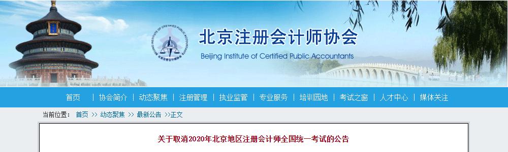 北京注会取消
