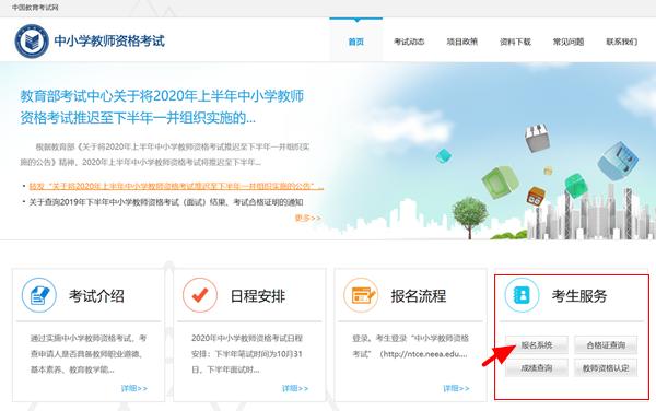 2020下半年广东教师资格证报名入口