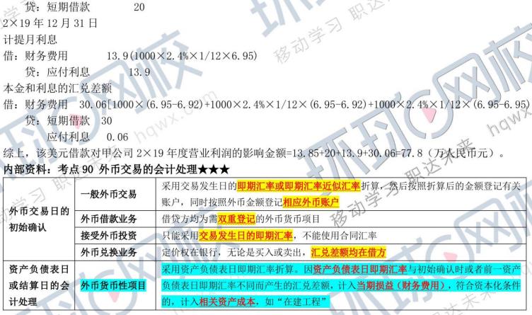2020年中级会计职称《中级会计实务》考试真题及答案解析(9月7日考生回忆版):单选题