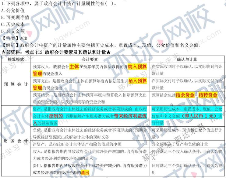 2020年中级会计职称《中级会计实务》考试真题及答案解析(9月7日考生回忆版):多选题