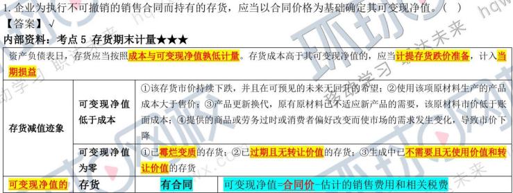 2020年中级会计职称《中级会计实务》考试真题及答案解析(9月7日考生回忆版):判断题