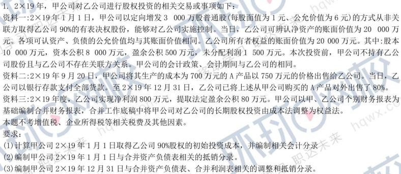 2020年中级会计职称《中级会计实务》考试真题及答案解析(9月7日考生回忆版):综合题
