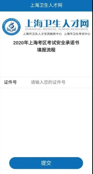 2020年上海内科主治医师考试考前一天须填写安全承诺书