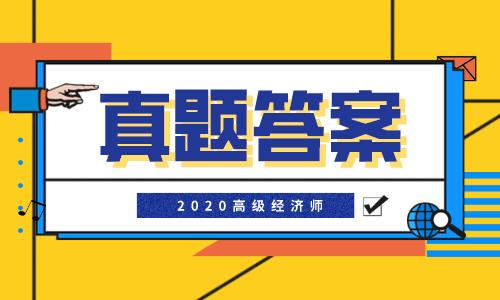 趕快來!2020年高級經濟師考試真題核對答案,預估分值