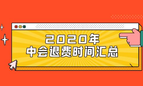 2020年中级会计职称考试退费时间及退费入口