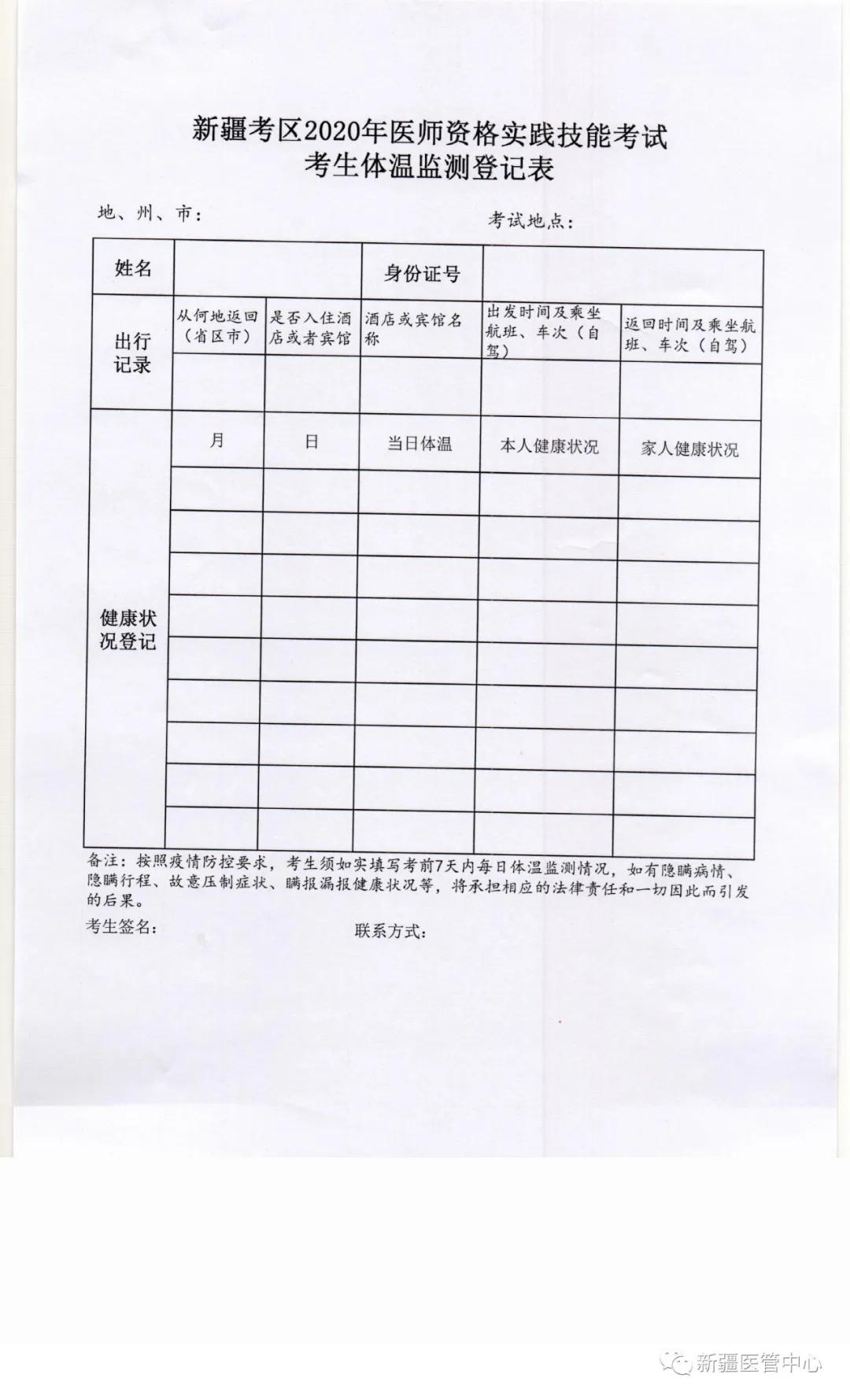 2020年新疆口腔助理医师实践技能考试未完成考生考试具体要求