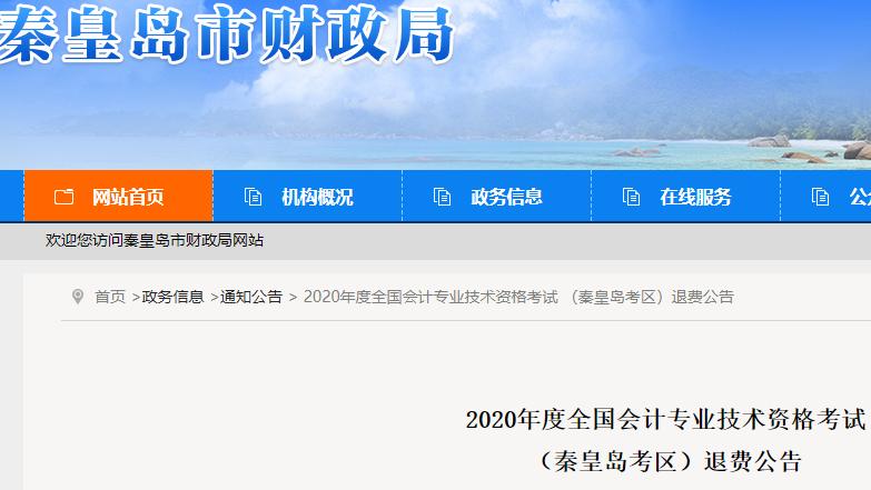 2020年河北秦皇岛中级会计职称考试退费公告(申请9月21日至10月20日)