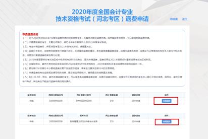 2020年河北秦皇岛初级会计职称考试退费申请流程公布