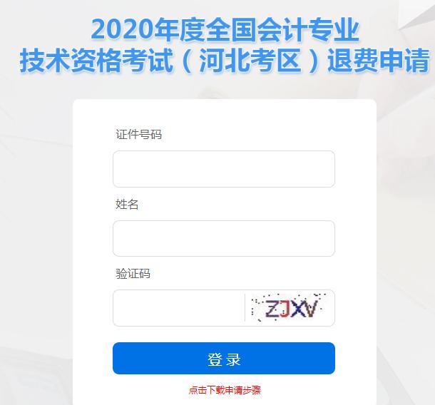 2020年河北唐山市初级会计职称考试退费入口