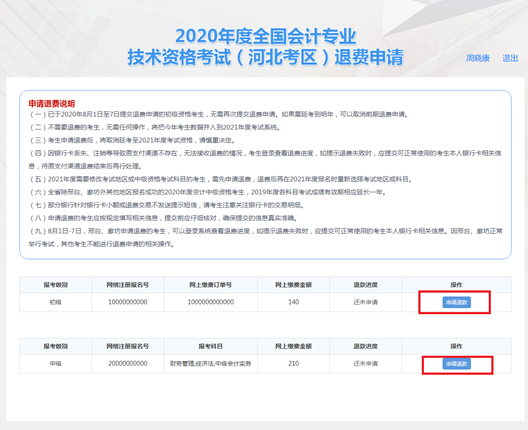 2020年河北省中级会计职称考试退费流程