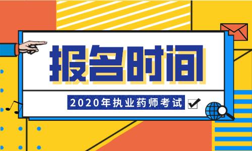 2020执业药师报名时间.png