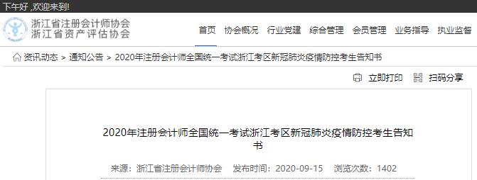 浙江注册会计师考试