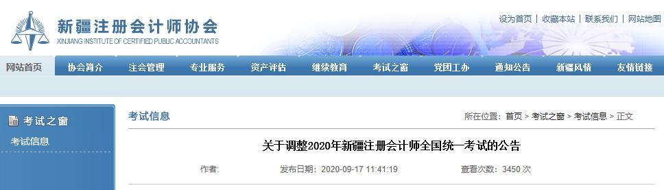 新疆注册会计师取消