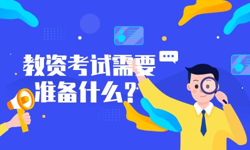 2020年下半年河南教师资格证考试需要准备什么?
