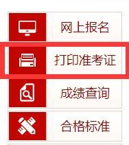 2020年四川一级造价师准考证打印入口