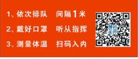 2020年江西南昌外科主治医师考试疫情防控告知书