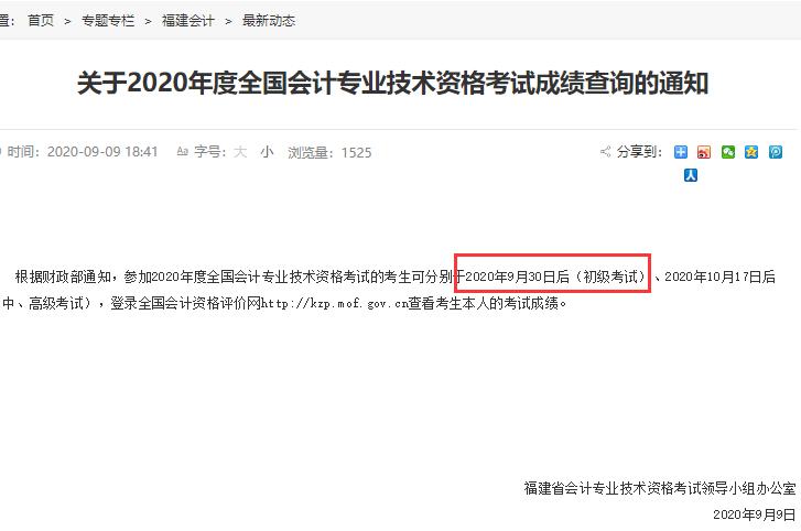 福建财政厅通知2020年初级会计职称成绩查询时间