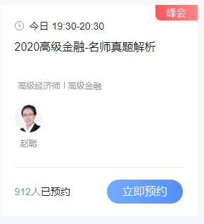 2020年高級經濟師《金融》考試真題及答案解析