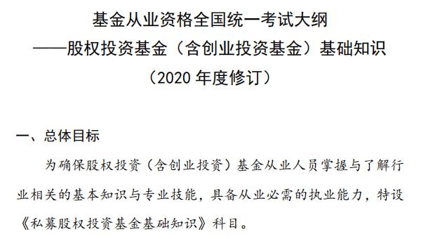 2020年基金从业资格《私募股权投资基金》考试大纲第三章:股权投资基金分类