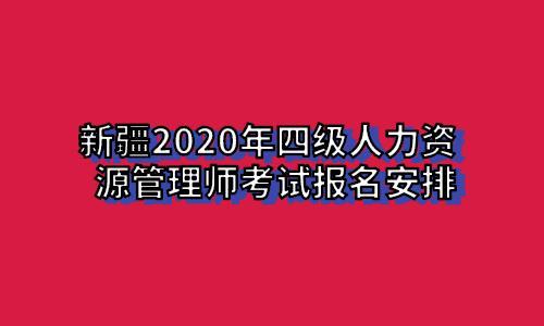新疆2020年四級人力資源管理師考試報名信息匯總