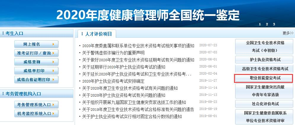 中國衛生人才網