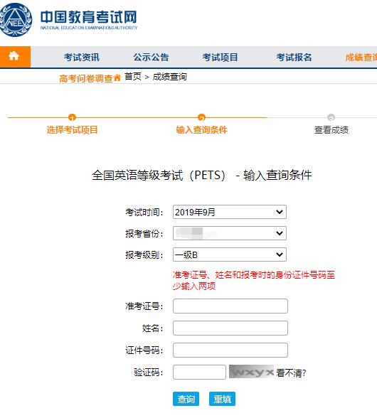 2020年湖南公共英语考试成绩查询入口