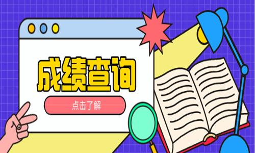【匯總】2020年監理工程師成績查詢入口,點擊查詢!