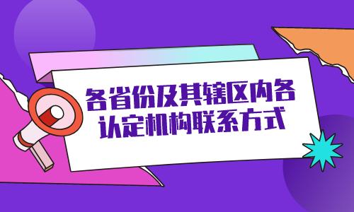 中国教师资格网:各省份及其辖区内各认定机构联系方式