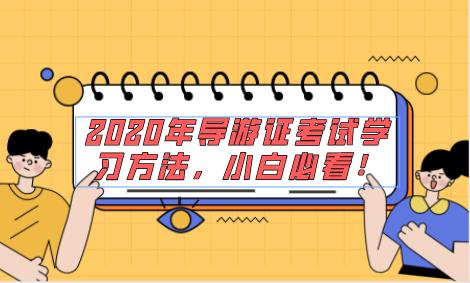 2020年导游证考试学习方法,小白必看!