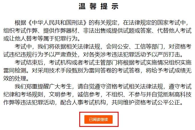 翻譯資格英語準考證打印