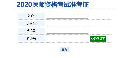 2020年淄博口腔执业医师考试考生准考证查询入口