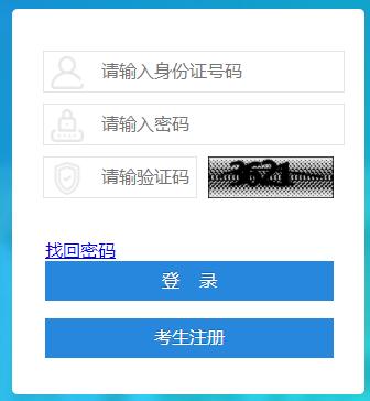 2020年10月四川自考准考證列印入口開通