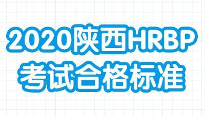 2020年陕西人力资源业务合作伙伴HRBP考试合格标准:60分