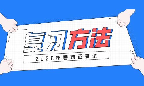 2020年导游证考试复习方法,你学会了吗?