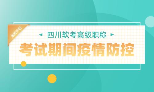 2020年四川软考高级职称考试期间疫情防控注意事项