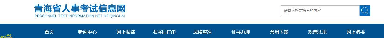 青海二级建造师考试