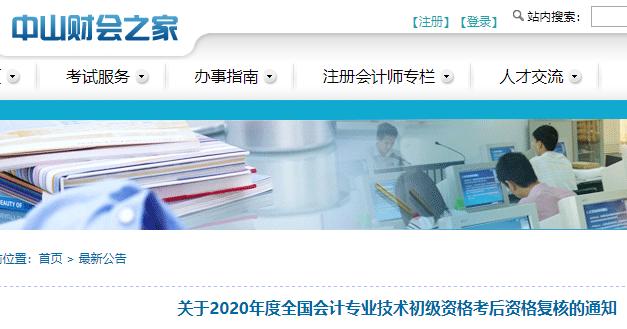 2020年广东中山市初级会计职称考后资格复核通知(10月24日至10月30日)