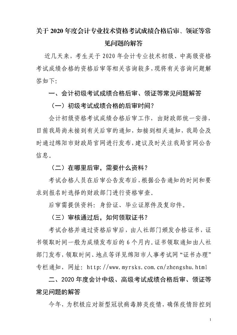 2020年四川绵阳市初级会计职称考试成绩合格后审时间、领证等常见问题的解答